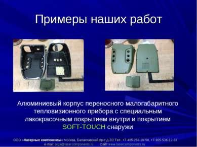 Примеры наших работ Алюминиевый корпус переносного малогабаритного тепловизио...