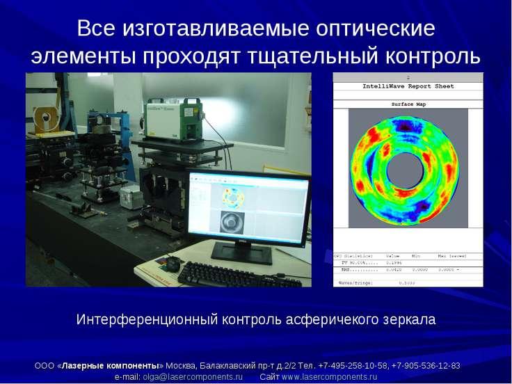 Все изготавливаемые оптические элементы проходят тщательный контроль ООО «Лаз...
