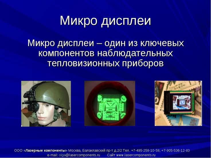Микро дисплеи Микро дисплеи – один из ключевых компонентов наблюдательных теп...