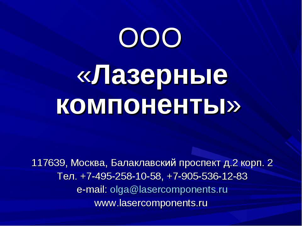 ООО «Лазерные компоненты» 117639, Москва, Балаклавский проспект д.2 корп. 2 ...