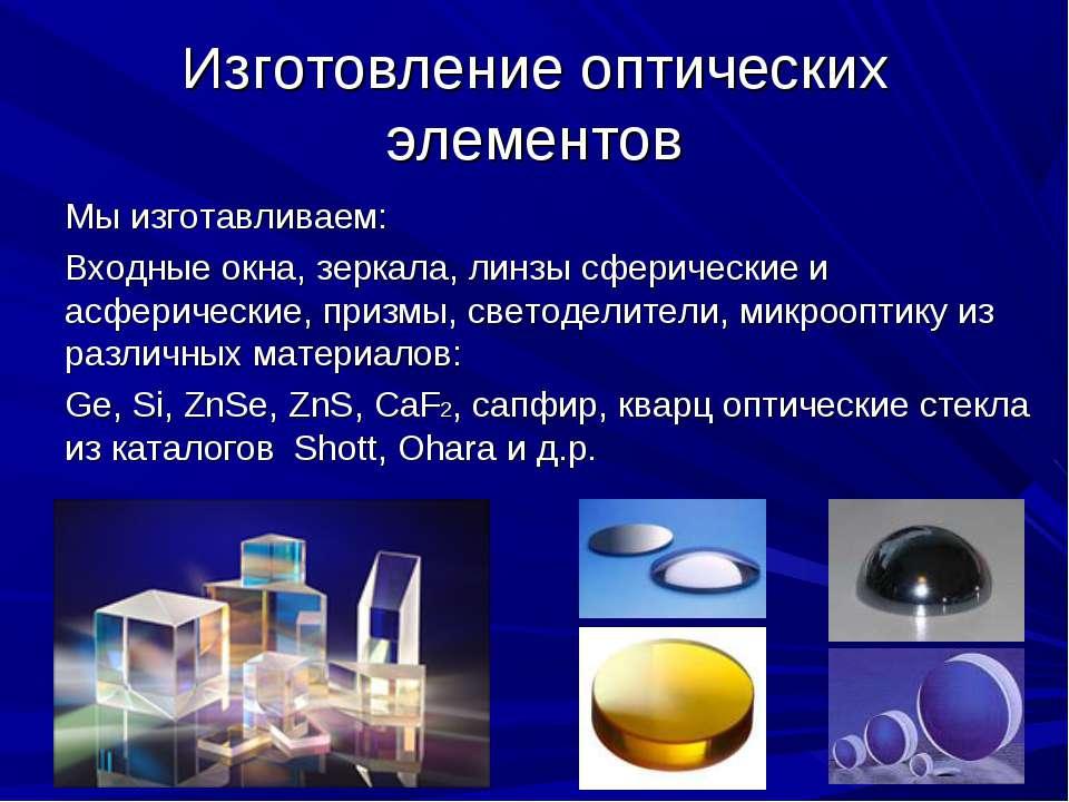 Изготовление оптических элементов Мы изготавливаем: Входные окна, зеркала, ли...