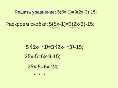 Решить уравнение: 5(5x-1)=3(2x-3)-15; 5 ( 5x- 1 ) =3 ( 2x- 3 ) -15; 5 3 Раскр...