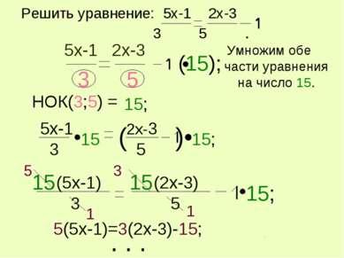 Решить уравнение: 5x-1 2x-3 3 5 . 5x-1 2x-3 3 5 НОК(3;5) = 3 5 15; (15); (5x-...