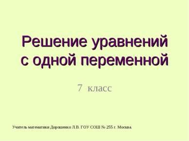 Решение уравнений с одной переменной 7 класс Учитель математики Дорошенко Л.В...