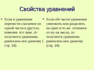 Свойства уравнений Если в уравнении перенести слагаемое из одной части в друг...