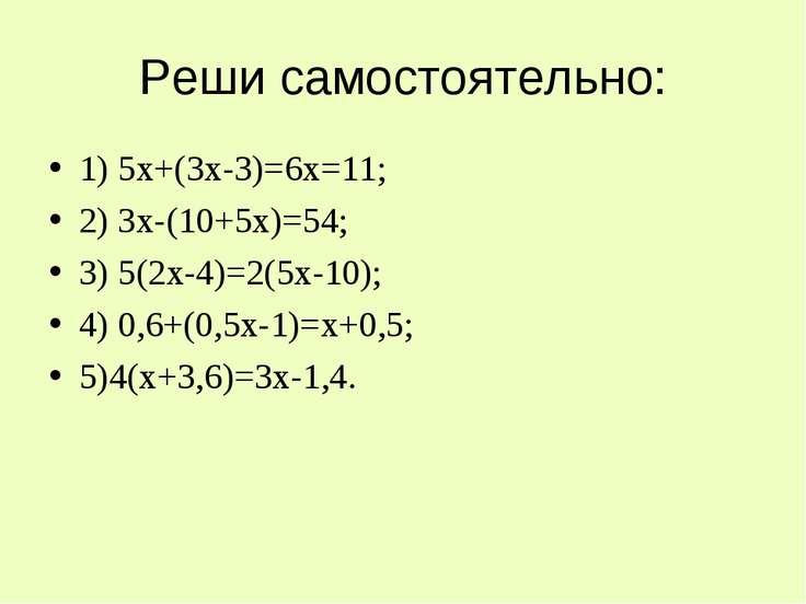 Реши самостоятельно: 1) 5х+(3х-3)=6х=11; 2) 3х-(10+5х)=54; 3) 5(2х-4)=2(5х-10...