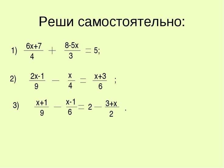 Реши самостоятельно: 6х+7 4 8-5х 3 5; 1) 2х-1 9 х 4 х+3 6 ; 2) х+1 9 х-1 6 2 ...