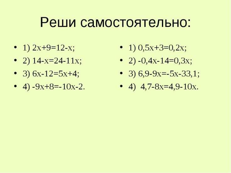 Реши самостоятельно: 1) 2х+9=12-х; 2) 14-х=24-11х; 3) 6х-12=5х+4; 4) -9х+8=-1...