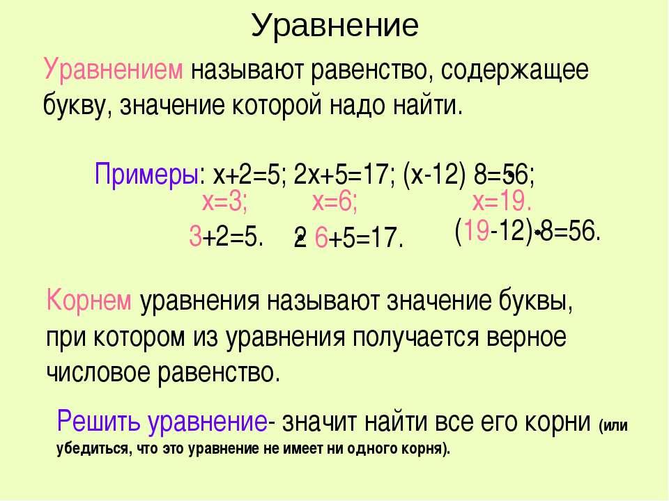 Уравнение Уравнением называют равенство, содержащее букву, значение которой н...
