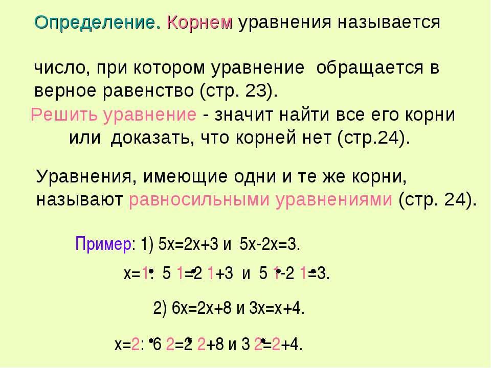 Определение. Корнем уравнения называется число, при котором уравнение обращае...