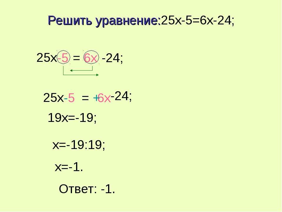 Решить уравнение:25x-5=6x-24; 25x -5 = 6x -24; -5 6x 25x -5 = 6x -24; + - 19x...