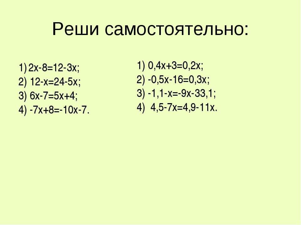 Реши самостоятельно: 1) 2х-8=12-3х; 2) 12-х=24-5х; 3) 6х-7=5х+4; 4) -7х+8=-10...
