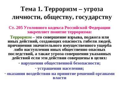 Тема 1. Терроризм – угроза личности, обществу, государству Ст. 205 Уголовного...