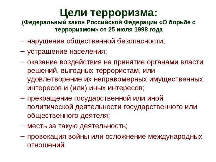 Цели терроризма: (Федеральный закон Российской Федерации «О борьбе с террориз...