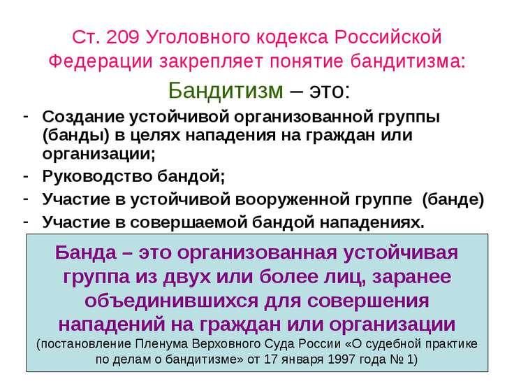 Ст. 209 Уголовного кодекса Российской Федерации закрепляет понятие бандитизма...