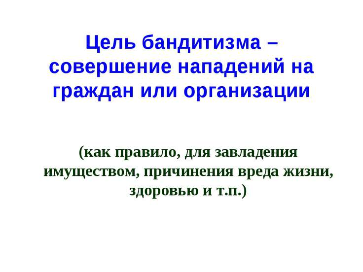 Цель бандитизма – совершение нападений на граждан или организации (как правил...