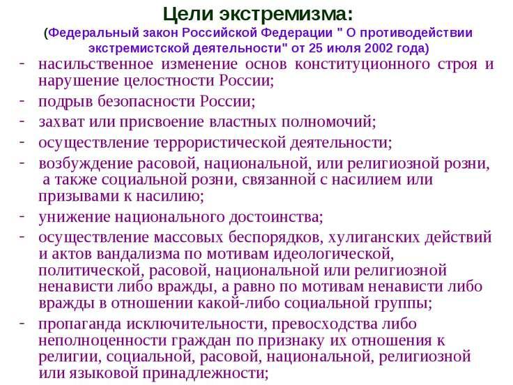 """Цели экстремизма: (Федеральный закон Российской Федерации """" О противодействии..."""