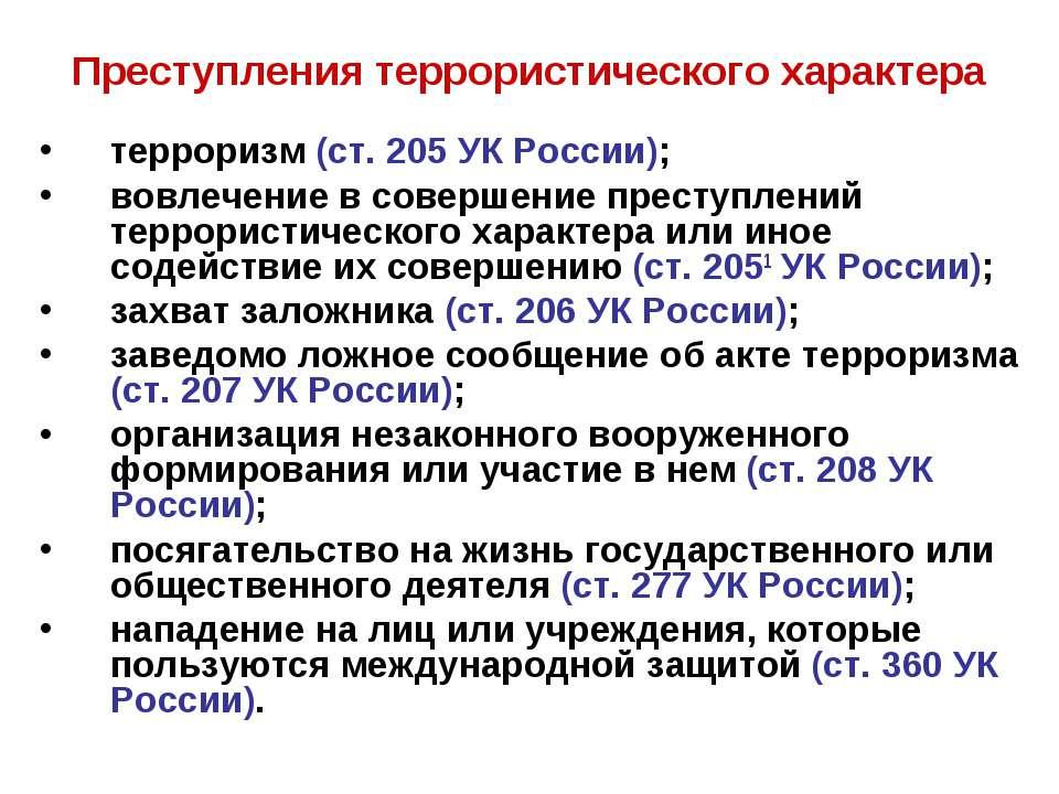 Преступления террористического характера терроризм (ст. 205 УК России); вовле...