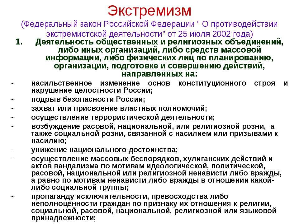 """Экстремизм (Федеральный закон Российской Федерации """" О противодействии экстре..."""