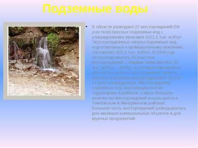 Подземные воды В области разведано 27 месторождений (58 участков) пресных под...