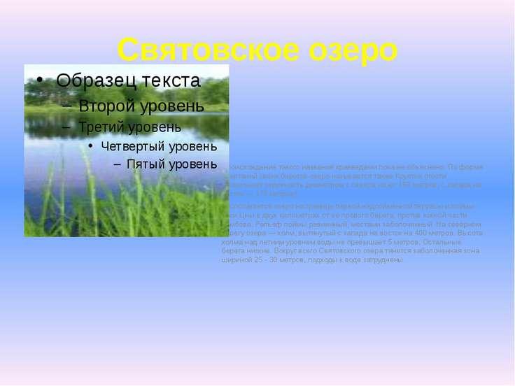 Святовское озеро Происхождение такого названия краеведами пока не объяснено. ...