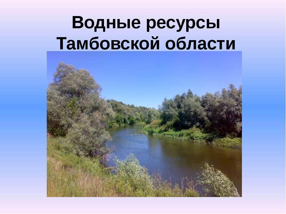 Водные ресурсы Тамбовской области