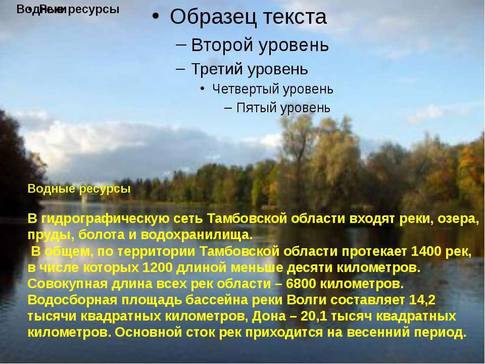 Водные ресурсы В гидрографическую сетьТамбовскойобласти входят реки, озера...