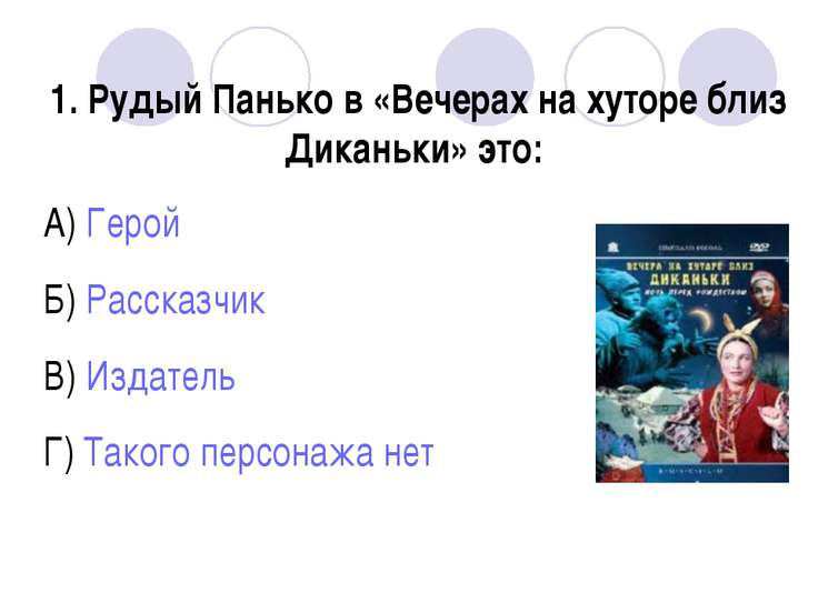 1. Рудый Панько в «Вечерах на хуторе близ Диканьки» это: А) Герой Б) Рассказч...