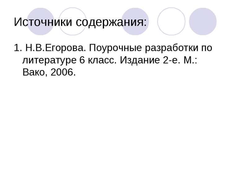 Источники содержания: 1. Н.В.Егорова. Поурочные разработки по литературе 6 кл...