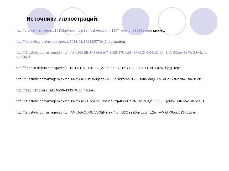http://qiq.ws/media/npict/1010/big/noch_pered_rozhdestvom_1997_dvdrip_790863....