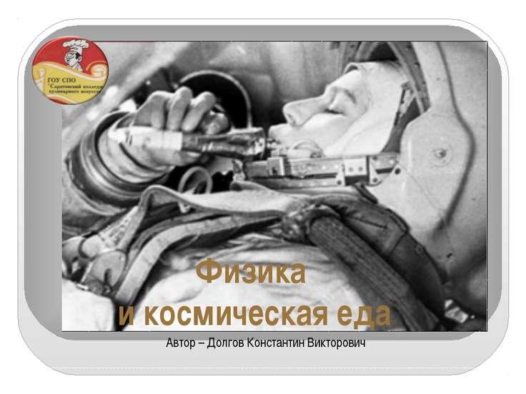 Физика и космическая еда Автор – Долгов Константин Викторович Вставка рисунка