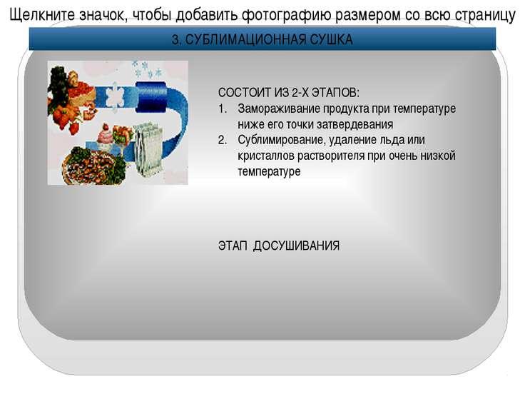 3. СУБЛИМАЦИОННАЯ СУШКА СОСТОИТ ИЗ 2-Х ЭТАПОВ: Замораживание продукта при тем...