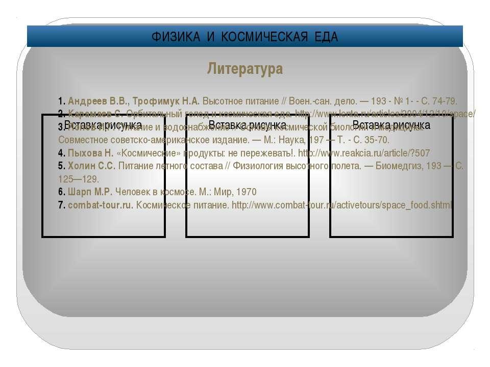 Литература ФИЗИКА И КОСМИЧЕСКАЯ ЕДА Андреев В.В., Трофимук Н.А. Высотное пита...