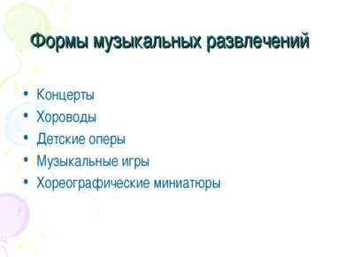 Формы музыкальных развлечений Концерты Хороводы Детские оперы Музыкальные игр...
