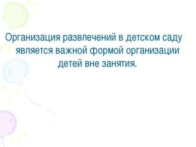 Организация развлечений в детском саду является важной формой организации дет...