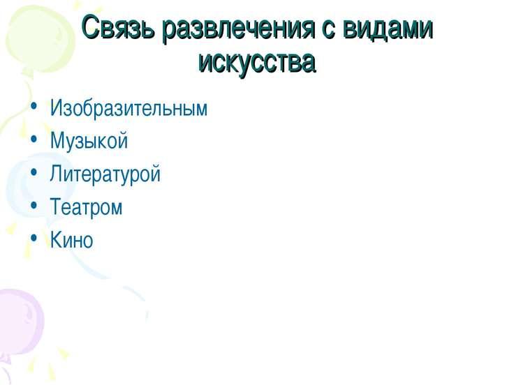 Связь развлечения с видами искусства Изобразительным Музыкой Литературой Теат...