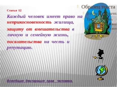 Всеобщая декларация прав человека. Статья 12 Каждый человек имеет право на не...