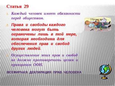 ВСЕМИРНАЯ ДЕКЛАРАЦИЯ ПРАВ ЧЕЛОВЕКА Статья 29 Каждый человек имеет обязанности...