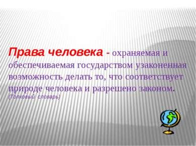 Права человека - охраняемая и обеспечиваемая государством узаконенная возможн...