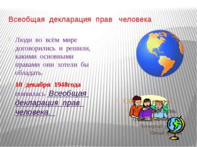 Всеобщая декларация прав человека Люди во всём мире договорились и решили, ка...