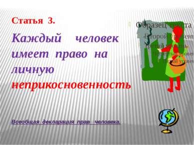 Всеобщая декларация прав человека. Статья 3. Каждый человек имеет право на ли...