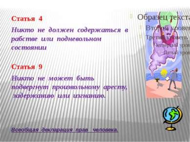 Всеобщая декларация прав человека. Статья 4 Никто не должен содержаться в раб...