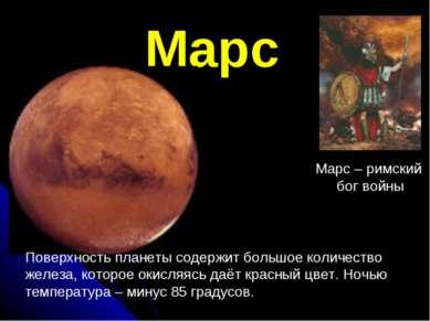 Марс Марс – римский бог войны Поверхность планеты содержит большое количество...
