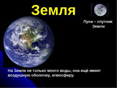 Земля Луна – спутник Земли На Земле не только много воды, она ещё имеет возду...