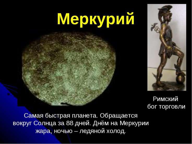 Меркурий Римский бог торговли Самая быстрая планета. Обращается вокруг Солнца...