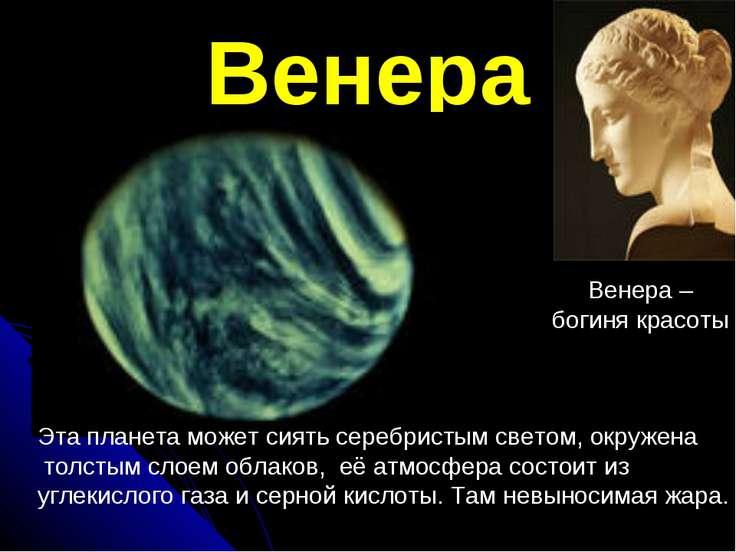 Венера Венера – богиня красоты Эта планета может сиять серебристым светом, ок...