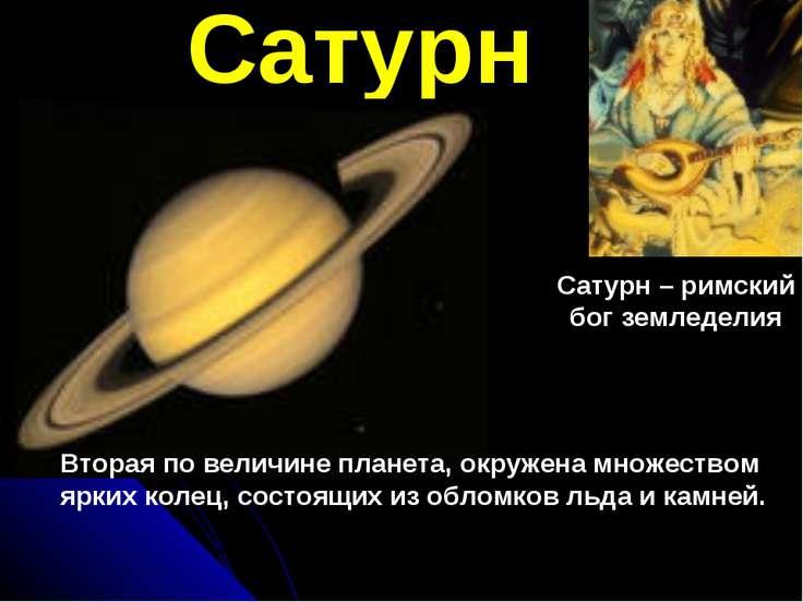 Сатурн Сатурн – римский бог земледелия Вторая по величине планета, окружена м...