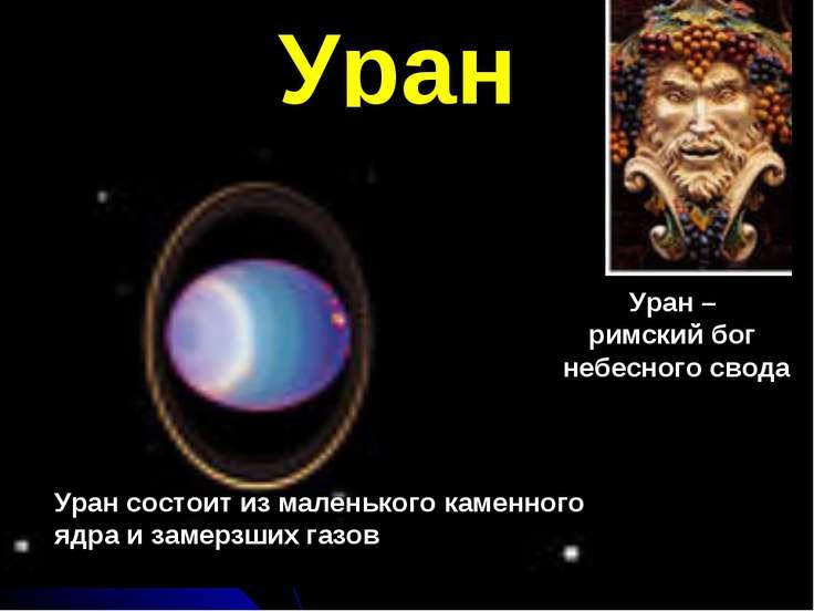 Уран Уран – римский бог небесного свода Уран состоит из маленького каменного ...