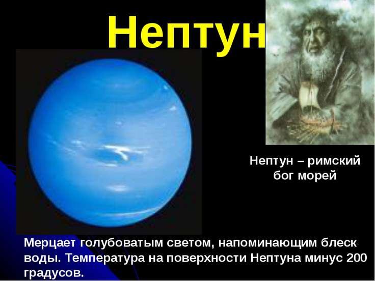 Нептун Нептун – римский бог морей Мерцает голубоватым светом, напоминающим бл...