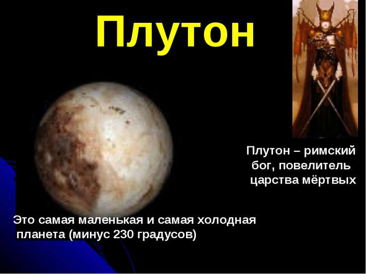 Плутон Плутон – римский бог, повелитель царства мёртвых Это самая маленькая и...